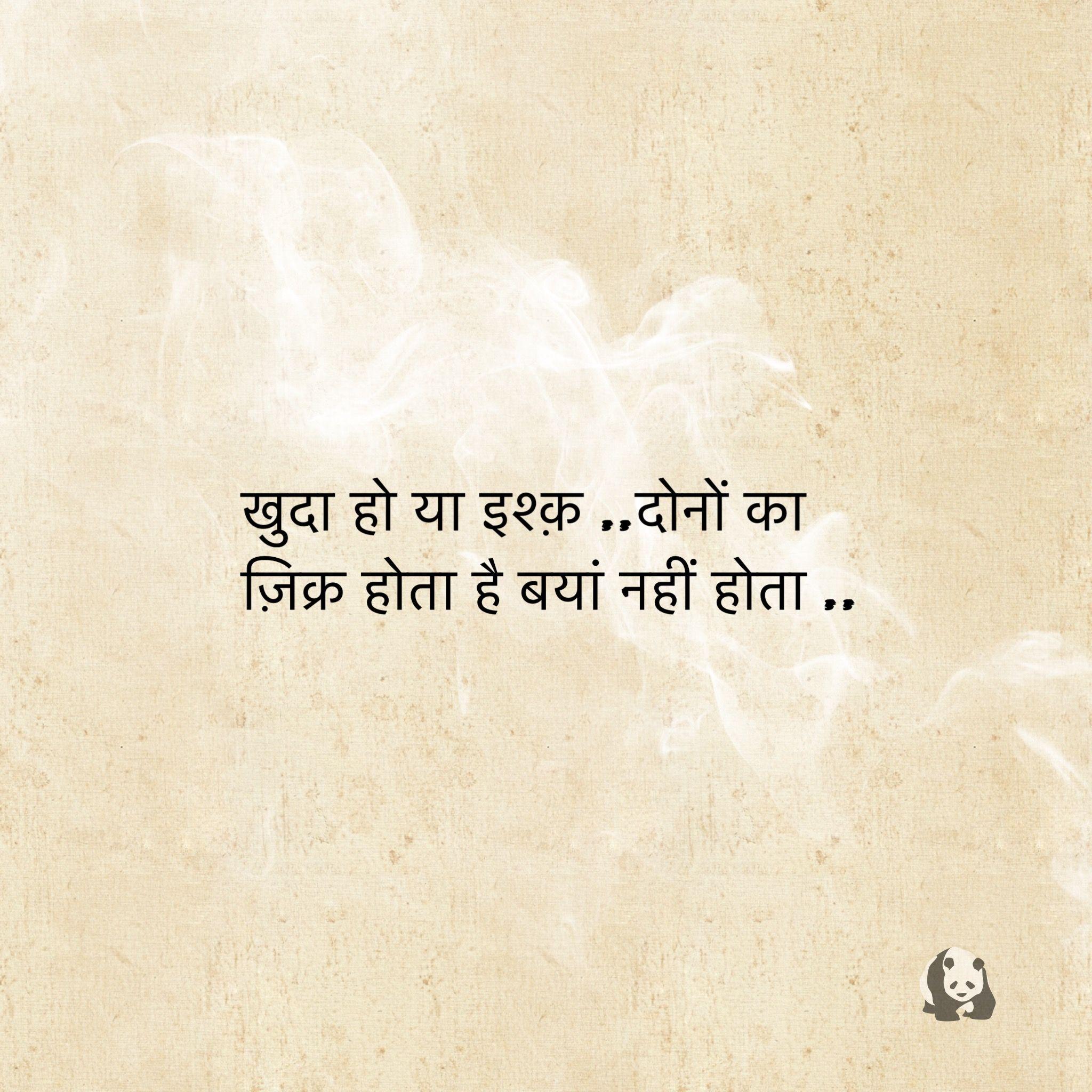 Pin By Sayali Kakad On Guftagu Feelings Quotes Gulzar Quotes Zindagi Quotes
