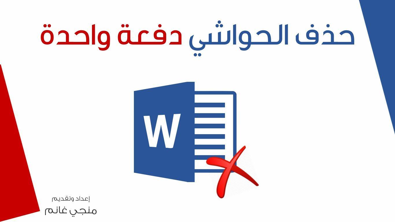 تعلم وورد طريقة حذف الحواشي السفلية والتعليقات مرة واحدة Company Logo Allianz Logo Tech Company Logos