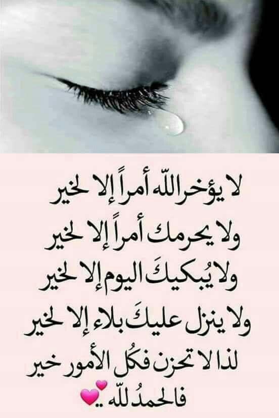 الحمدلله على كل حال H G Arabic Words Love Quotes Words