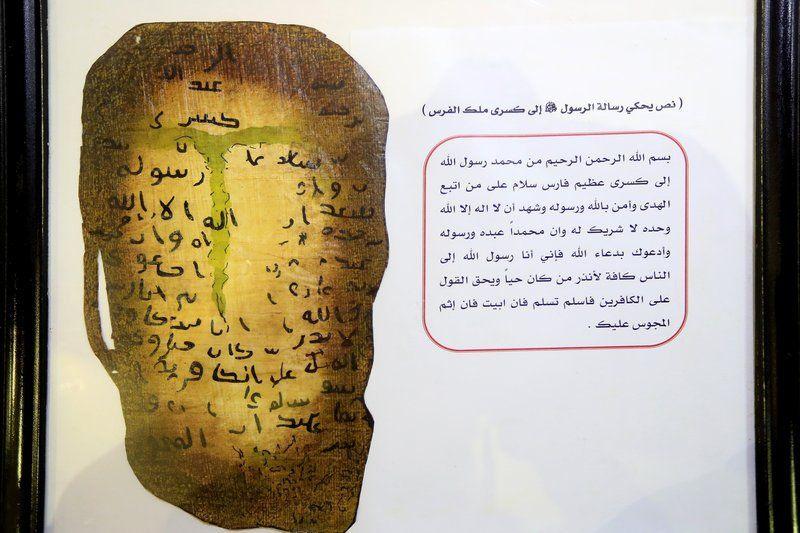 رسالة النبي محمد إلى كسرى ملك الفرس شبكة سما الزلفي Coffee Bag Drinks Coffee