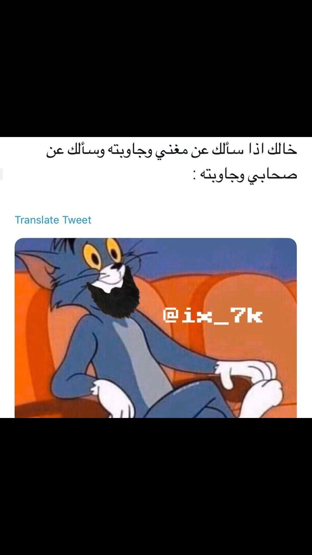 Pin By Jojo On استهبال Black Anime Characters Arabic Memes Islam Beliefs