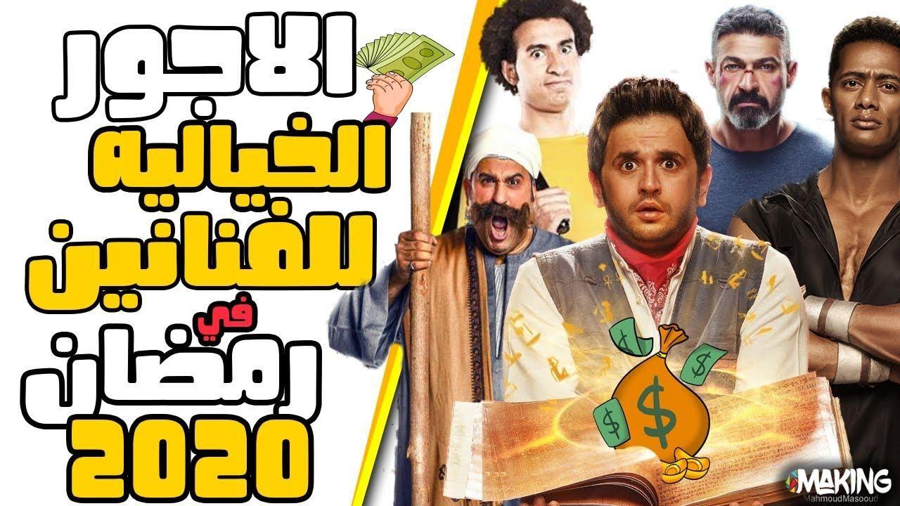 الاجور الخياليه للفنانين في مسلسلات رمضان 2020 Playbill How To Make
