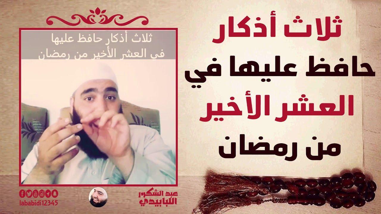 ثلاث أذكار حافظ عليها في العشر الأواخر من رمضان عبد الشكور اللبابيدي Youtube Youtube Movie Posters