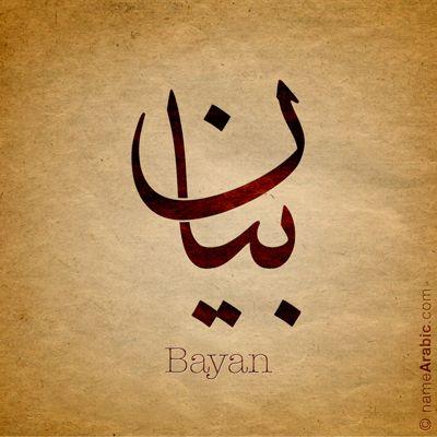 Bayan Arabic Calligraphy Design Islamic Art Ink Inked Name Tattoo Find Your Name At Namearabic Com Arabic Calligraphy Calligraphy Name Calligraphy