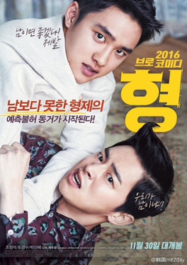 My Annoying Brother - Wikipedia My Annoying Brother (Hangul