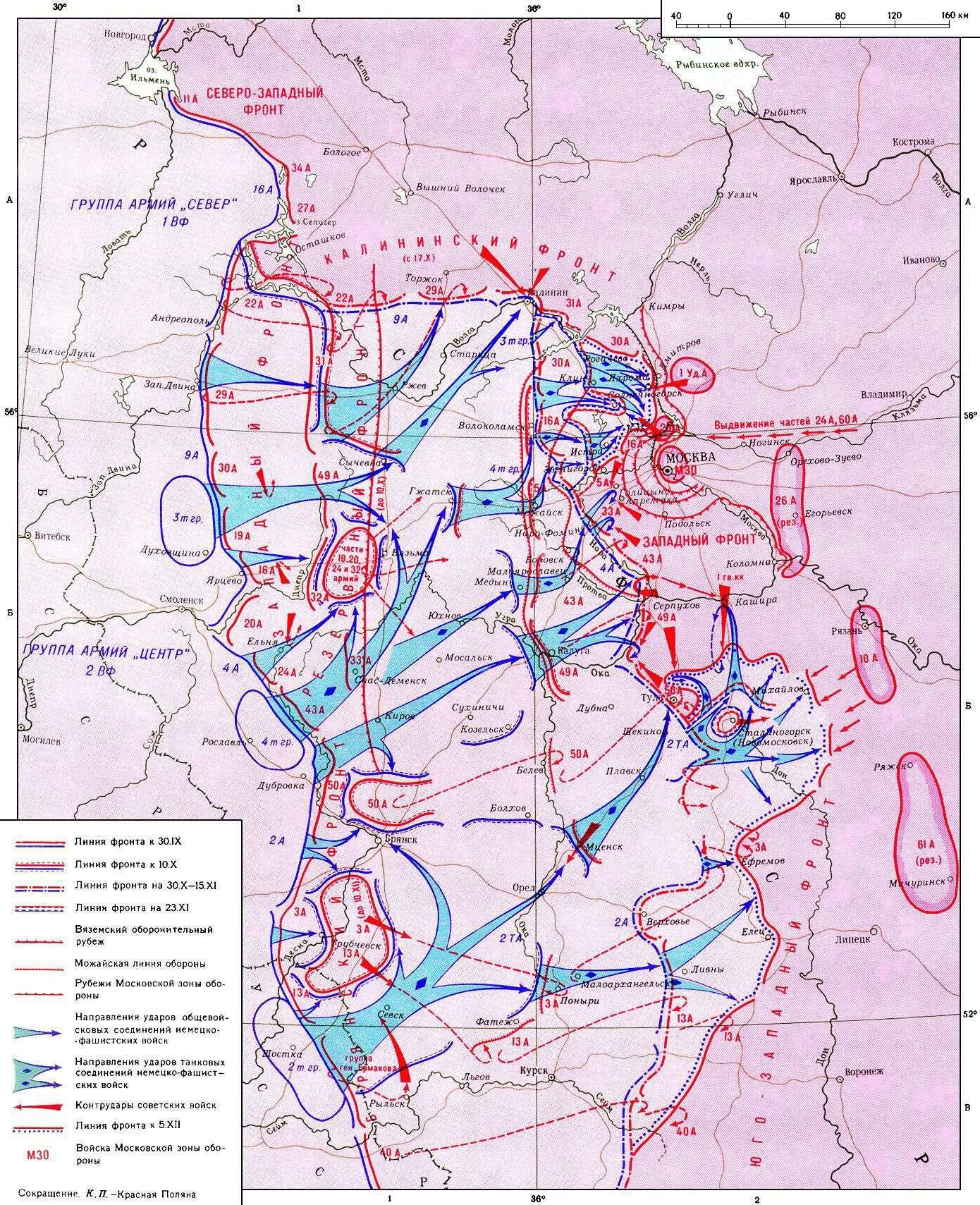 Bитва за Москву | Battle of Moscow (Map) | Red Army (Красная Армия ...