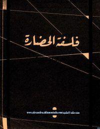 آلبرت أشفيتسر فلسفة الحضارة Pdf الكتاب للجميع Book And Magazine Free Pdf Books Book Lovers