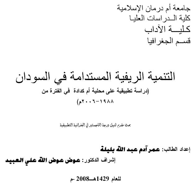 الجغرافيا دراسات و أبحاث جغرافية التنمية الريفية المستدامة في السودان دراسة تطبيقي Places To Visit Geography Math