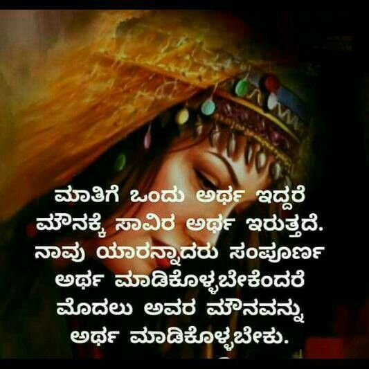 Pin by suchithra vasant on Kannada quotes Life quotes