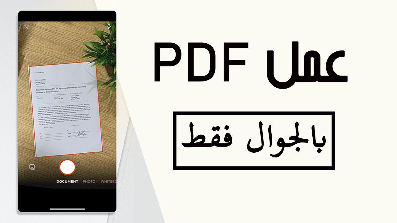 عمل Pdf من أي شيء باستعمال تطبيق الأوفيس الجديد للجوال Company Logo Tech Company Logos Photo
