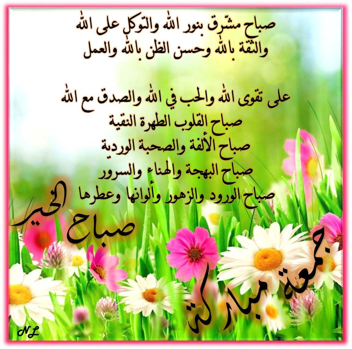 جمعة مباركة صباح الخير Words Quotes Romantic Love Quotes Words