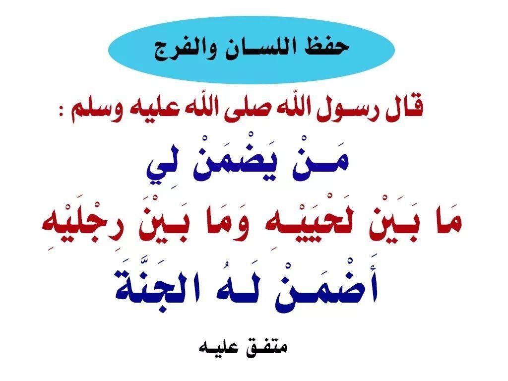 Pin By The Noble Quran On I Love Allah Quran Islam The Prophet Miracles Hadith Heaven Prophets Faith Prayer Dua حكم وعبر احاديث الله اسلام قرآن دعاء Ahadith Beautiful Words Islam Hadith