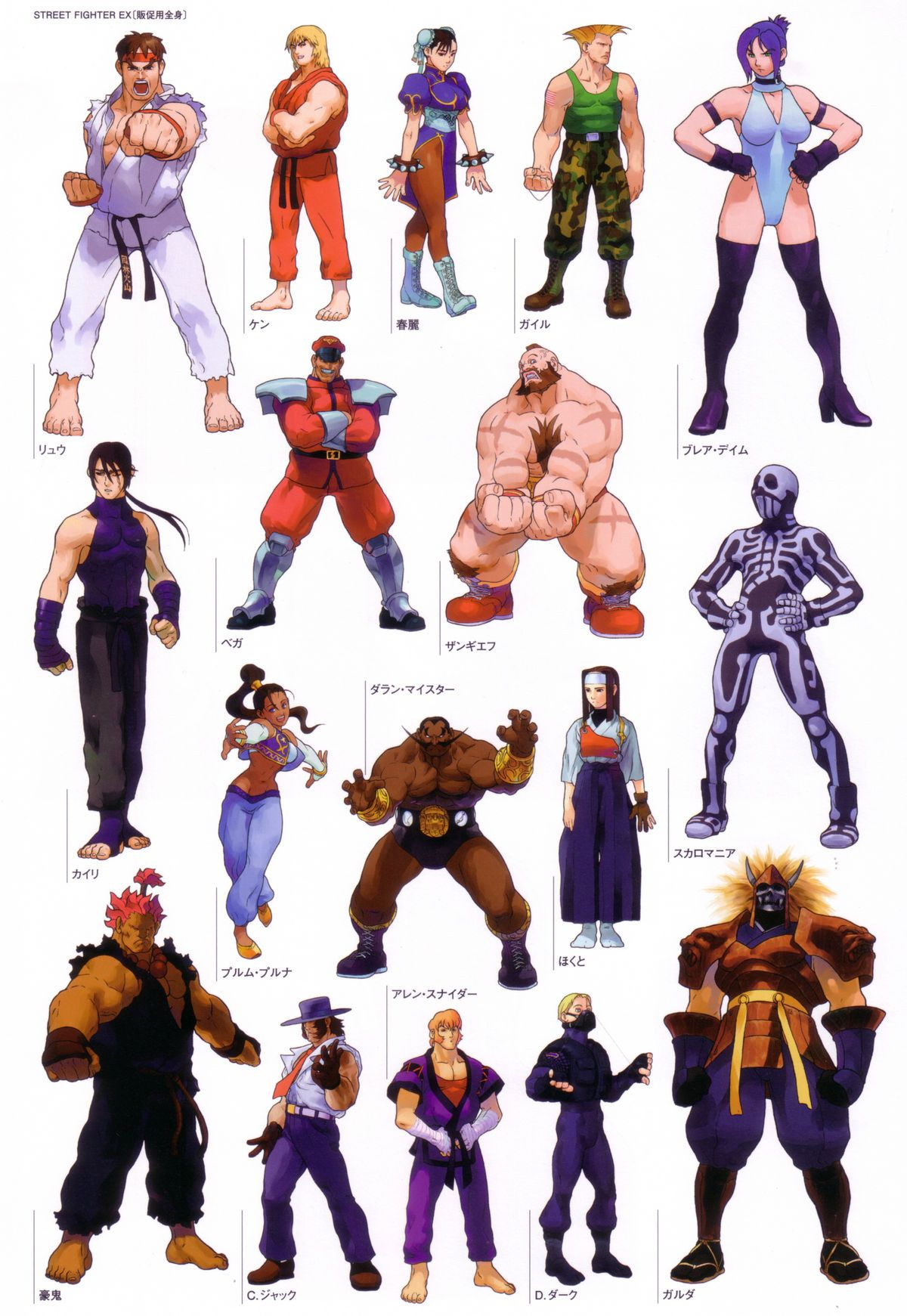 Street Fighter Alpha Street Fighter Art Street Fighter