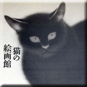 Is this my spooky? Cat Cats as Motif in Japanese Art Book 03 Ukiyo-e Lore