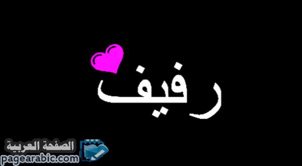 معنى اسم رفيف Rafif الصفحة العربية Nike Logo Logos Nike