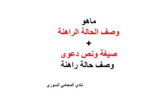 ماهو وصف الحالة الراهنة صيغة ونص دعوى وصف حالة راهنة نادي المحامي السوري Arabic Arabic Calligraphy Calligraphy