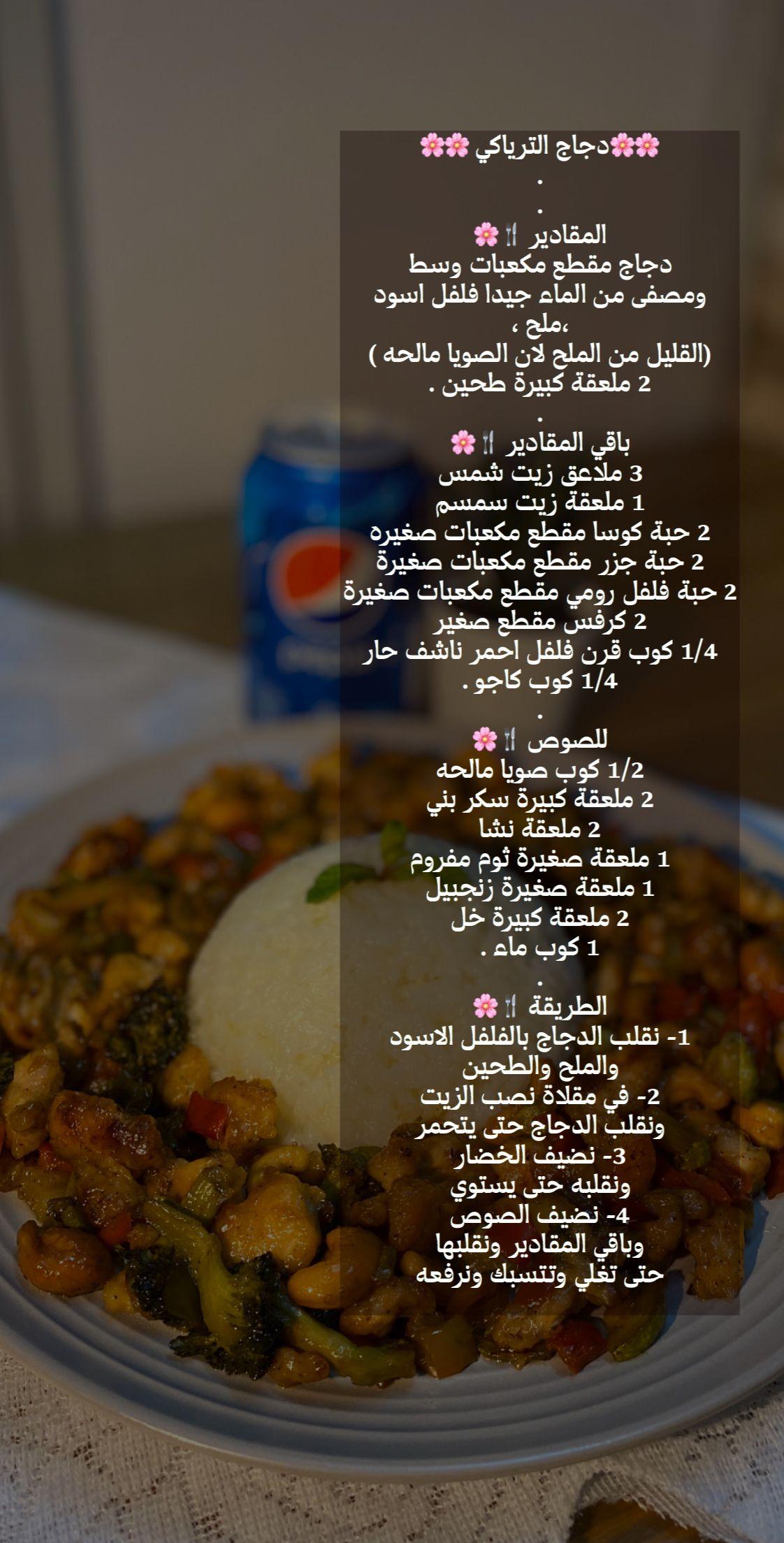 دجاج ترياكي Food Beef Cilo