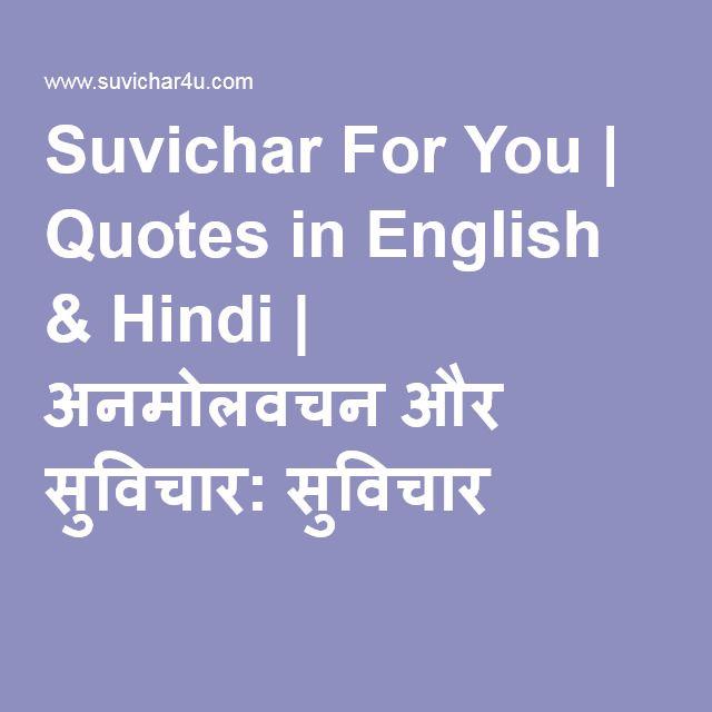 dainik suvichar in hindi