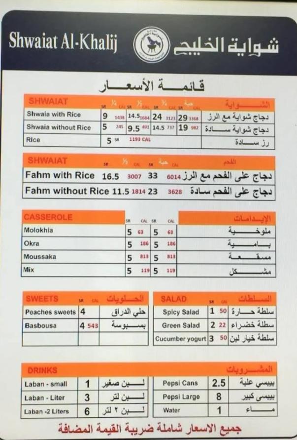 شواية الخليج منيو مع اسعار وفروع وارقام المطعم Shawaiat Alkhalij مطاعم كوم Periodic Table Casserole