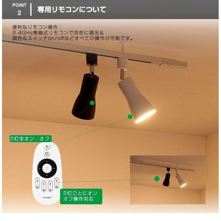 ダクトレール スポットライト 調光調色 レール照明 Led電球付き 配線