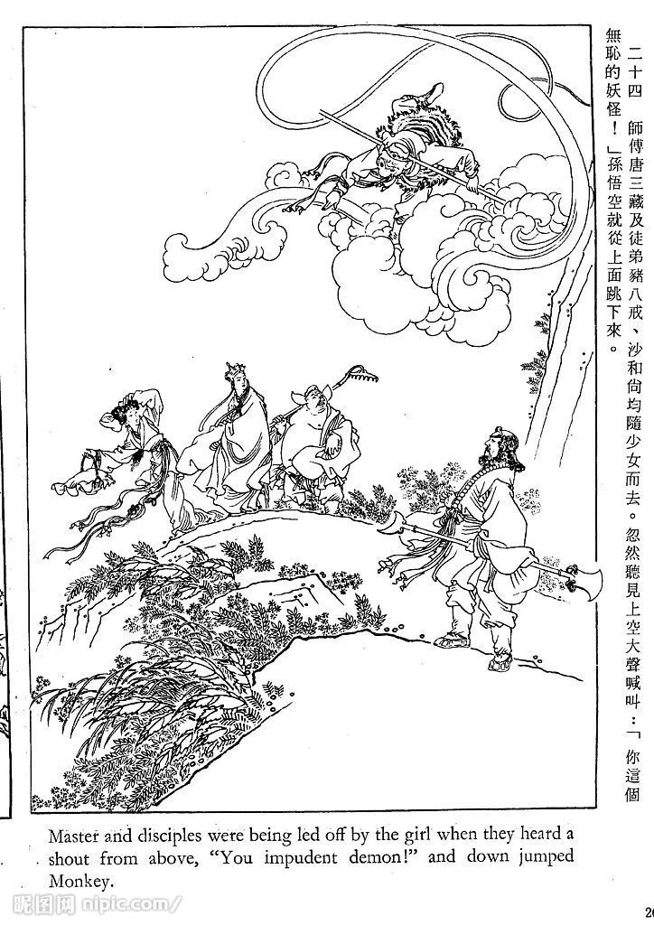 孙悟空三打白骨精26 Hinh ảnh Văn Hoa Hinh