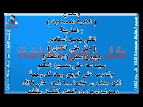 خلطة رائعة لأخفاء البطن خلطة تنحيف البطن وايضأ شد البطن طرق رائعة Arabic Calligraphy Calligraphy