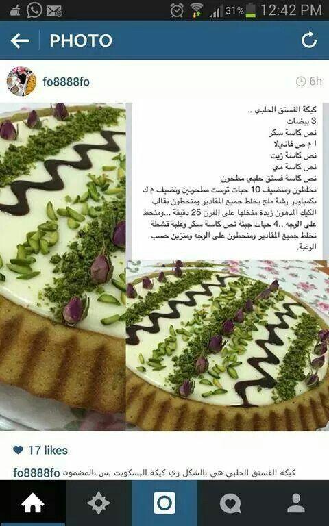 كيكة الفستق الحلبي Food Sweet Desserts