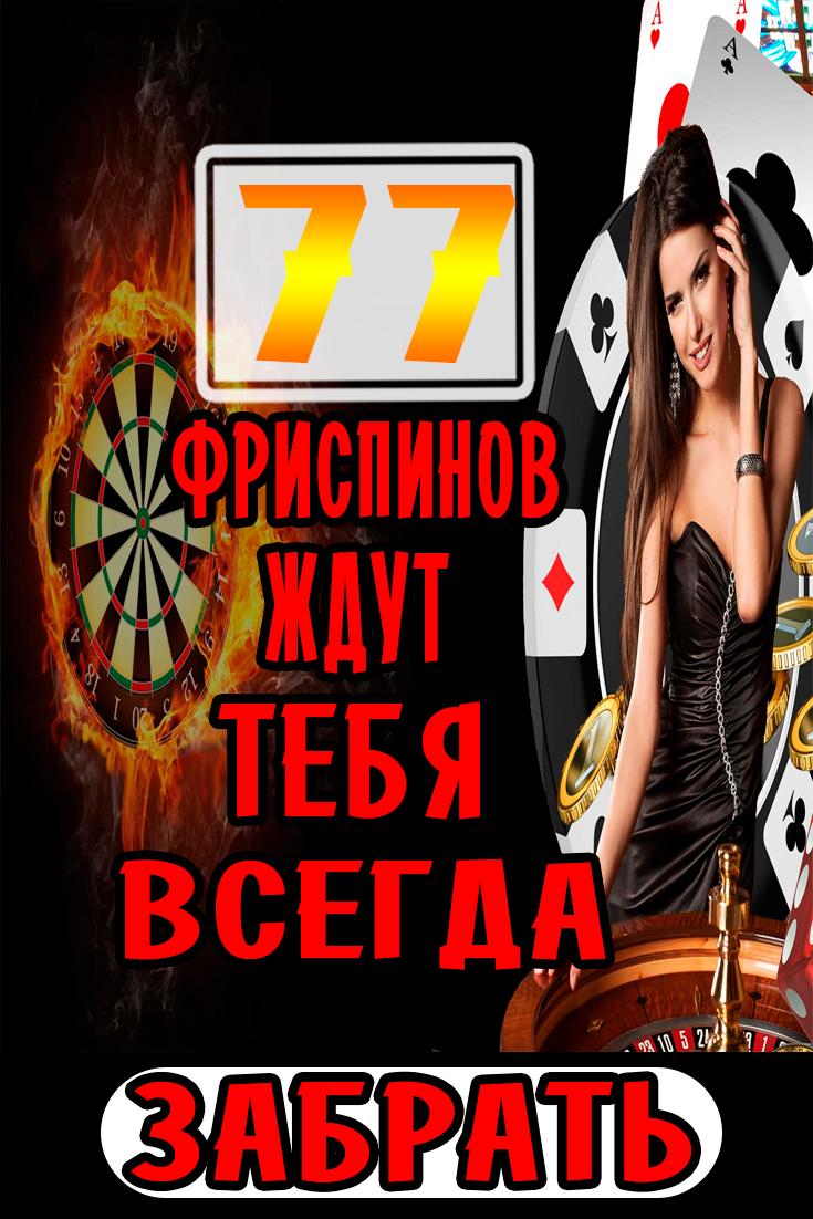 Рулетка на деньги без депозита джойказино официальный сайт на деньги