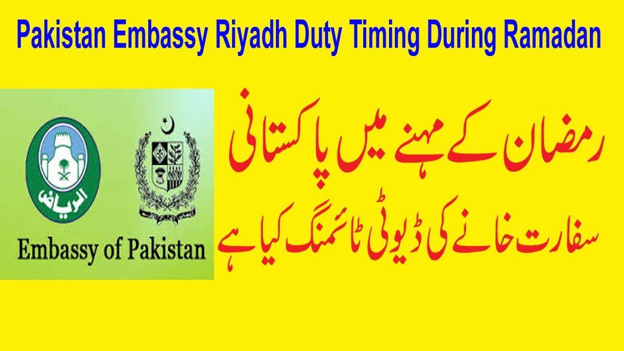 Pakistan Embassy Riyadh Duty Timing During Ramadan Riyadh Ramadan Science And Technology