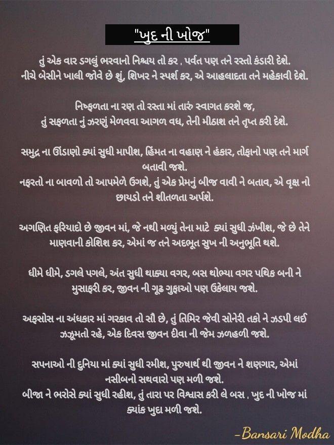 Poem by Bansari Modha