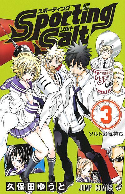 新刊コミックス|集英社『週刊少年ジャンプ』公式サイト
