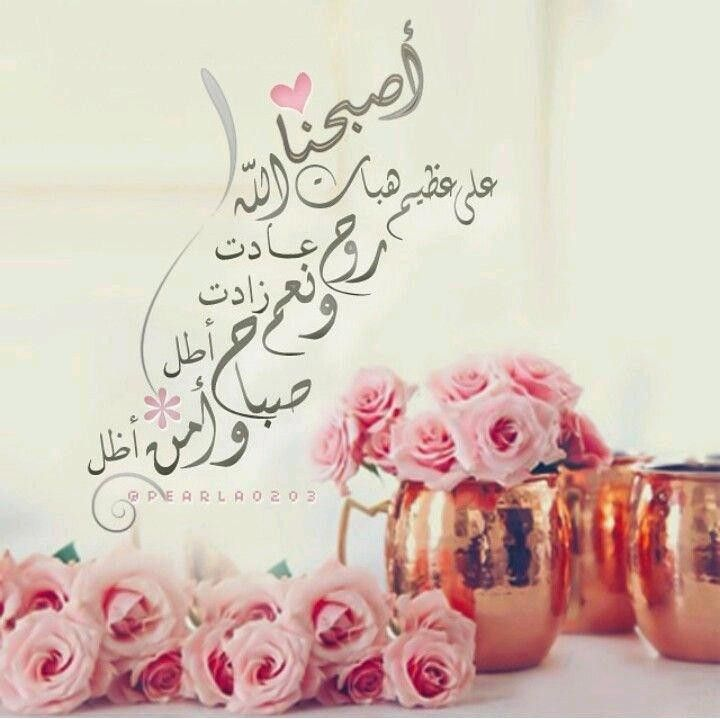 Pin By إليف لام را On صباحيات ومسائيات Night Wishes Islamic Pictures Morning Images