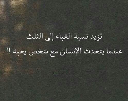 هوليس غباء لكن مثل مايقولون الحب أعمى يجعلك لاترى العيوب Words Quotes True Quotes Arabic Love Quotes