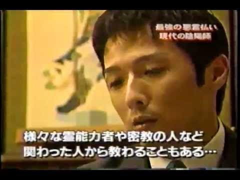 陰陽師石田千尋(再生リスト) | 再生リスト, 陰陽師, 再生