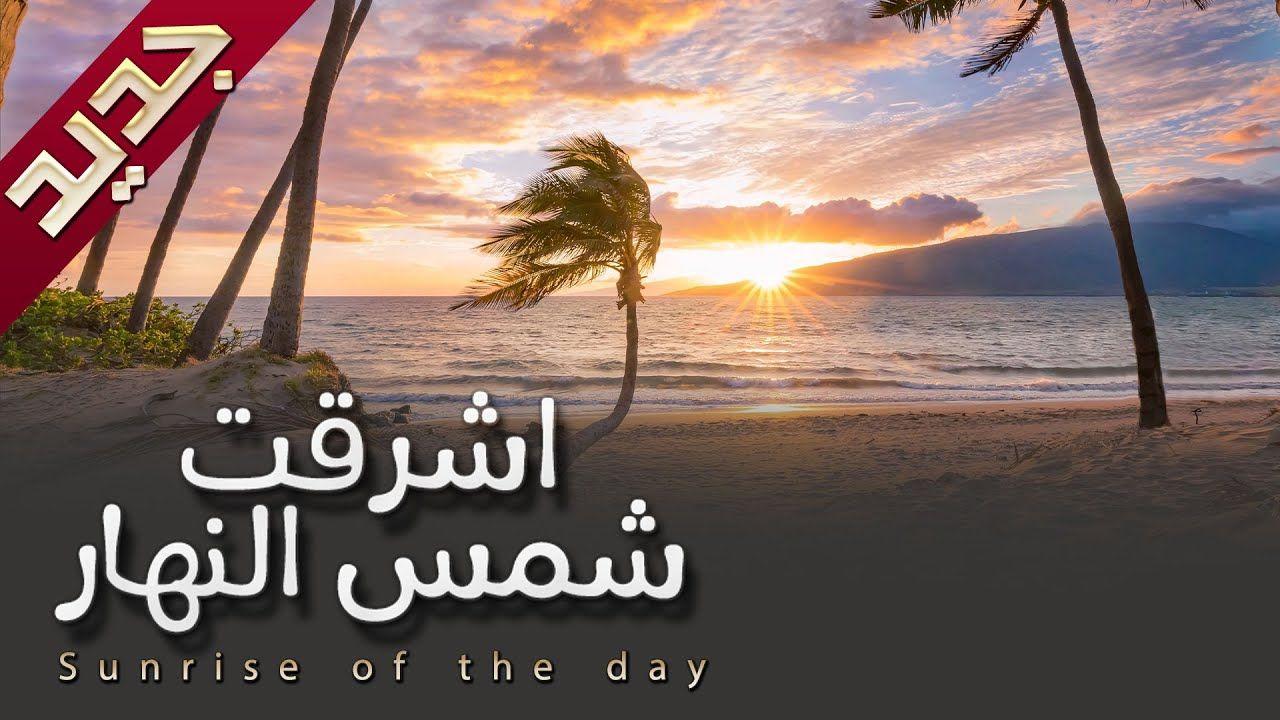 اشرقت شمس النهار كلمات محمد عبدالكريم السعيد أداء محسن ال بريك Youtube Sunrise Outdoor Water