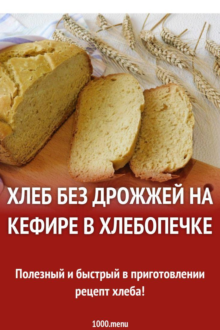 дрожжи для хлебопечки картинки вами