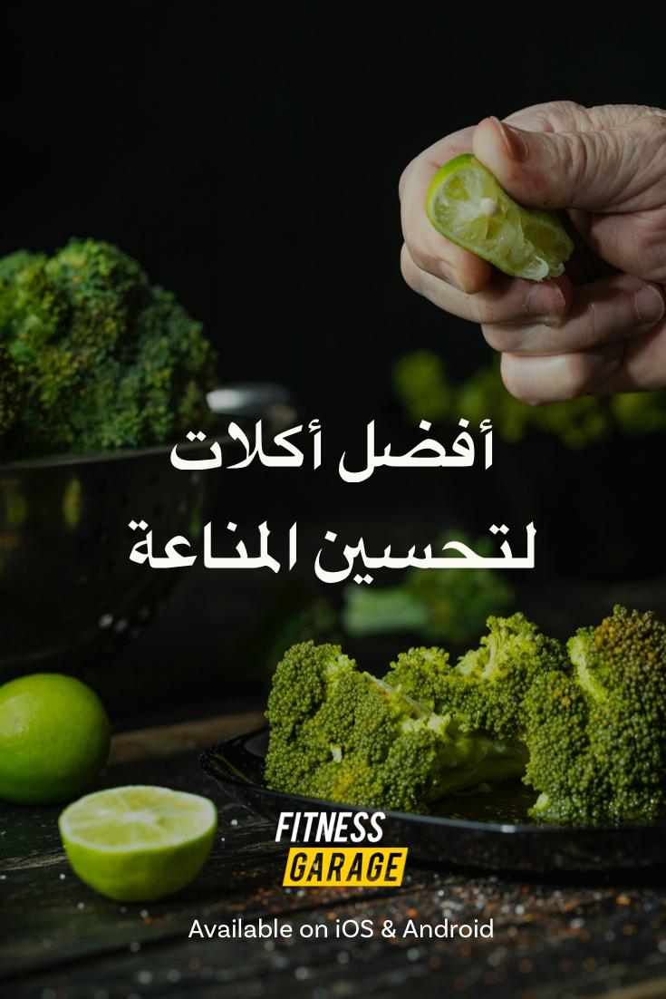 أفضل أكلات لتحسين المناعة Fitness Garage Food Herbs