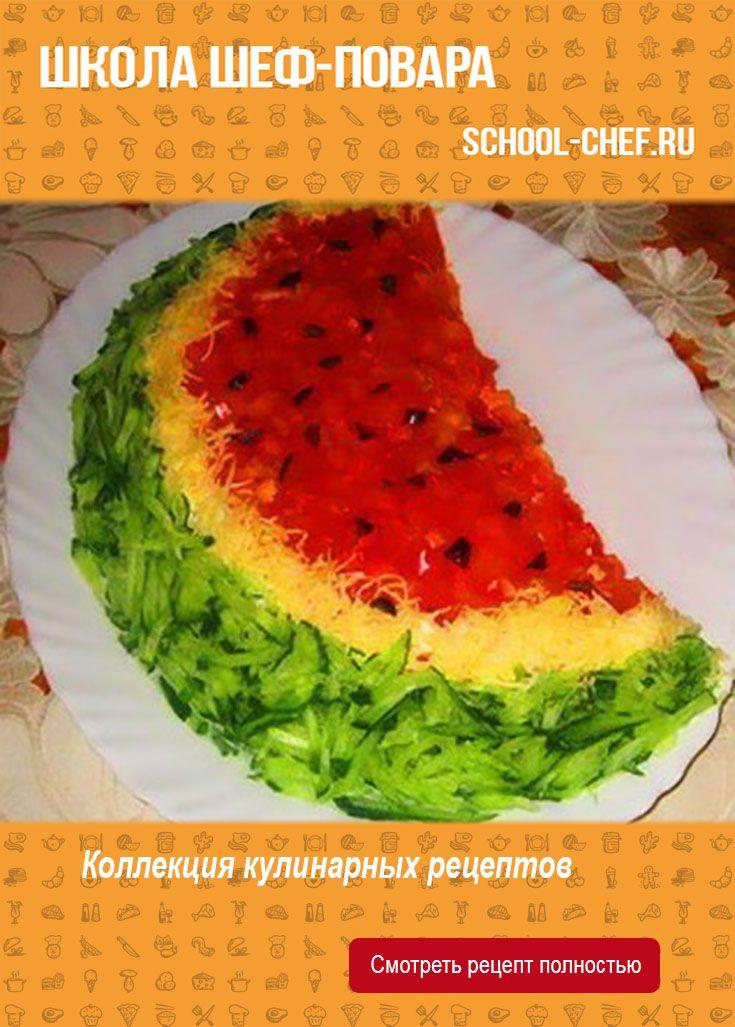 рецепт салата арбузная долька с грибами