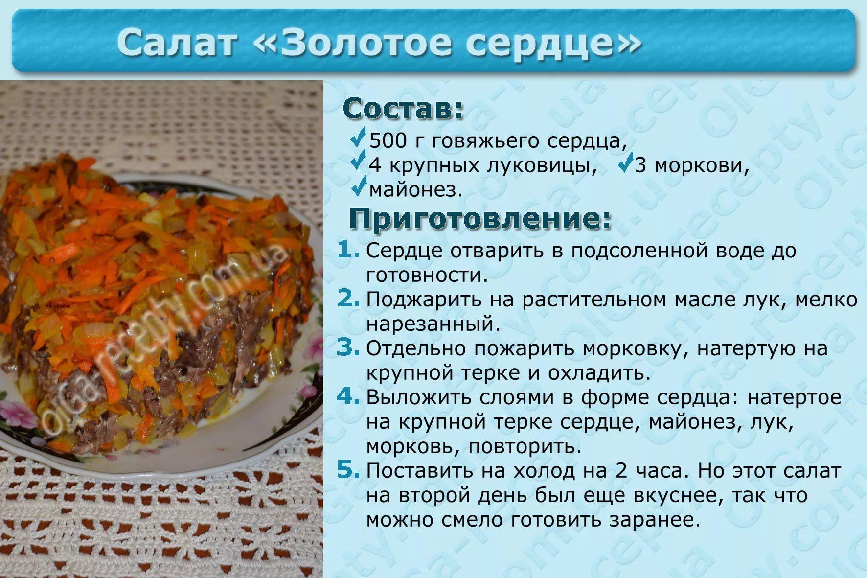 Рецепт салатов в картинках — pic 4
