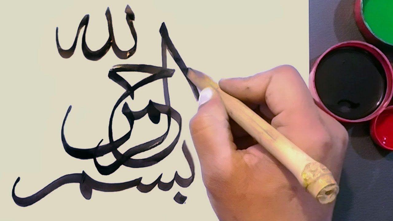 تعلم الخط العربي تمرين خط النسخ تحسين الخط Beautiful Arabic Writing Calligraphy Arabic Calligraphy