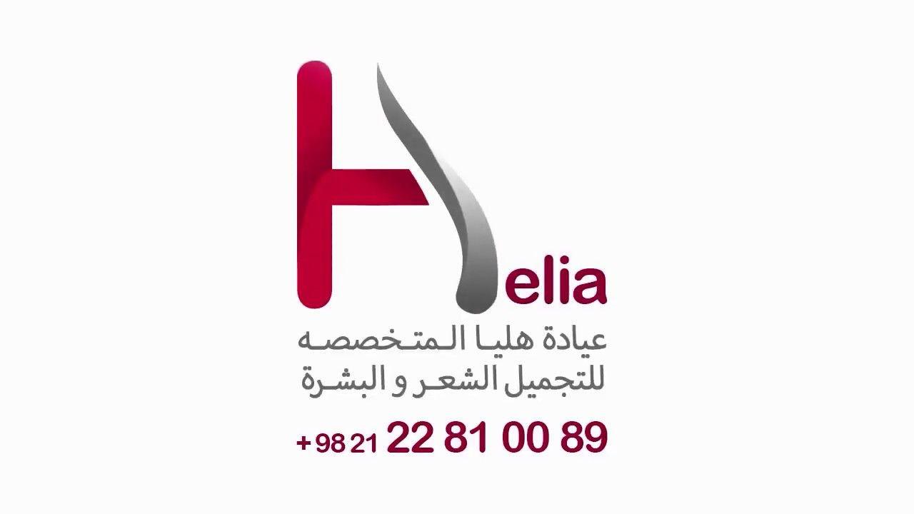 مراكز زراعة الشعر تحت إشراف وزارة الصحة وإدخالها عیادة هلیا 00989120 Letters Tech Company Logos Symbols