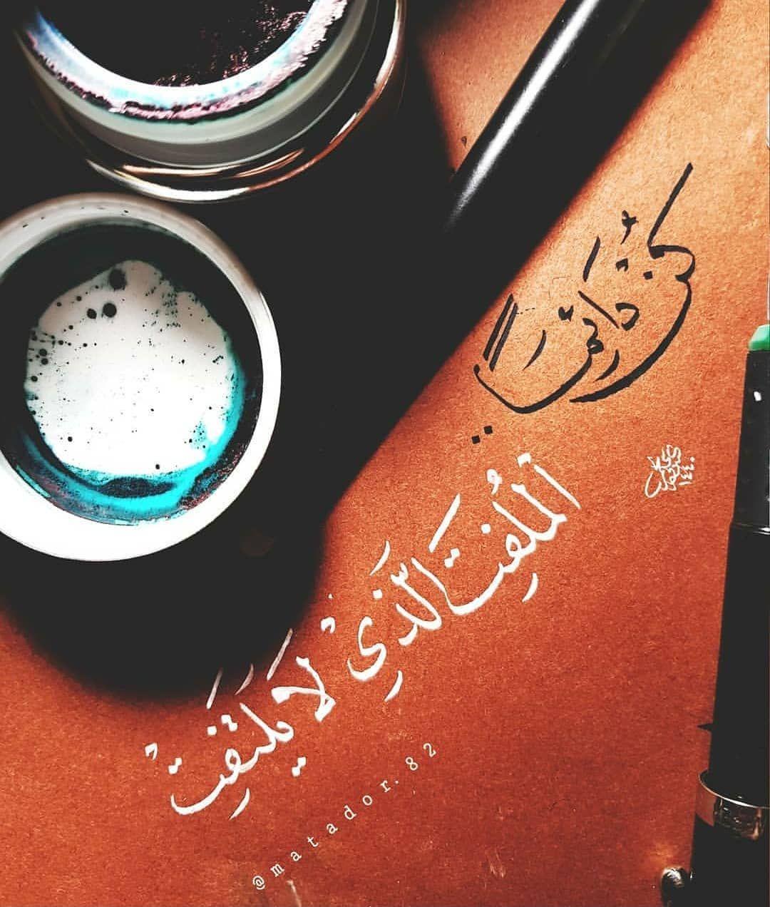 كن دائما الملفت الذي لا يلتفت Words Quotes Sweet Words Arabic Quotes