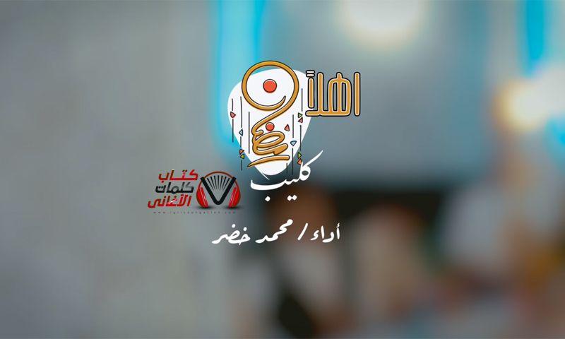 كلمات اهلا رمضان محمد خضر و باسل النهير و درر الفايض Ramadan Convenience Store Products Convenience Store
