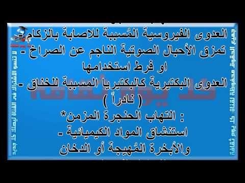 التهابات الحنجرة أسباب و علاج التهاب الحنجرة معلومات Calligraphy Youtube