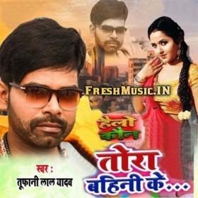 Hello Kaun Tora Bahini Ke Tufani Lal Yadav Mp3 Download Mp3 Song Singer Songs