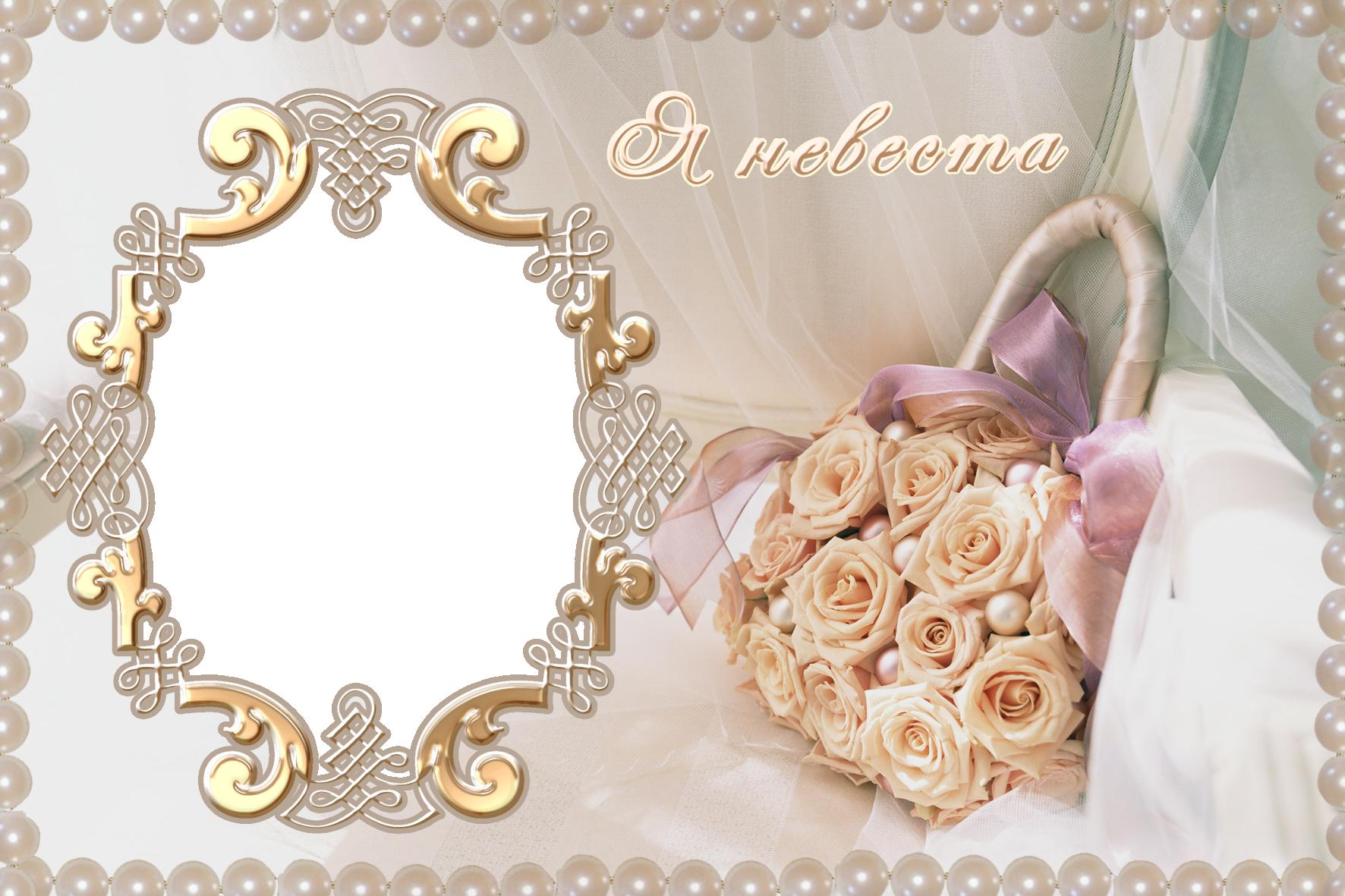 Фотошоп открытки на свадьбу шаблон
