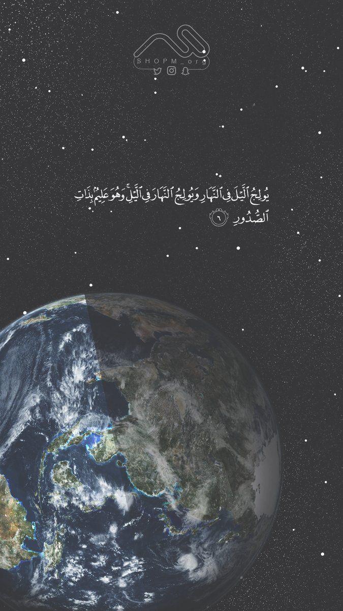 ي ول ج الل ي ل ف ي الن ه ار و ي ول ج الن ه ار ف ي الل ي ل و ه و ع ل يم ب ذ ات ال Beautiful Quran Quotes Quran Quotes Love Quran Quotes Verses