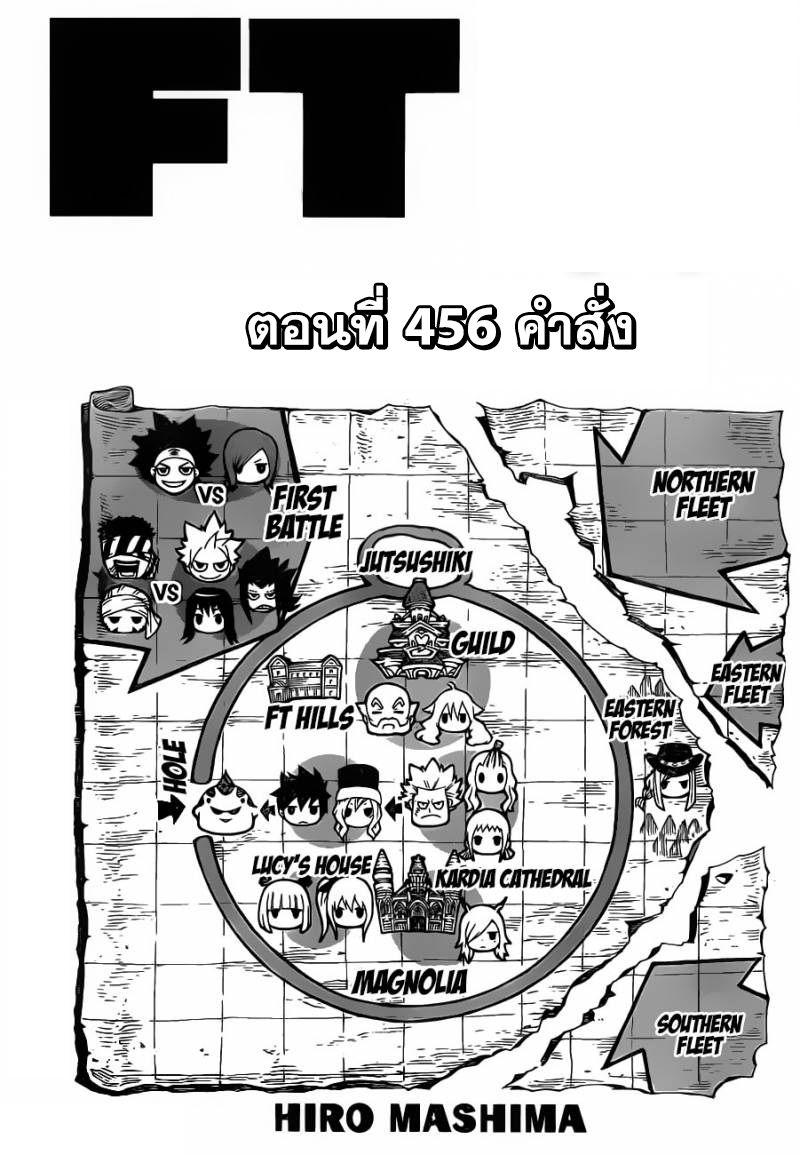 Fairy Tail 456 อ านการ ต น Fairy Tail 456 Thai การ ต น Fairy Tail 456 ฟร อ านแฟร เทล Fairy Tail Read Fairy Tail Fairy Tail Manga
