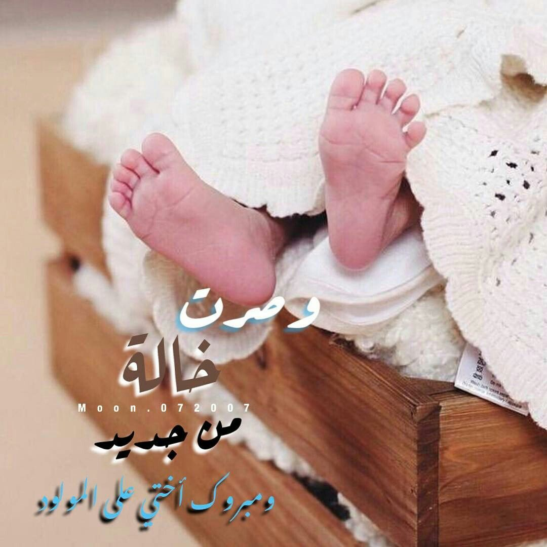 Pin By Aml Tayeh On Aml Baby Images Welcome Baby Boys Baby Themes