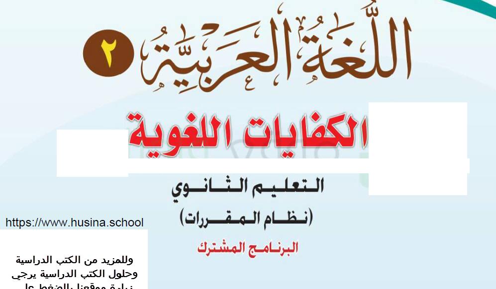 حل كتاب اللغة العربية اول ثانوي مقررات 2 جميع الحلول والاجابات بشكل نموذجي Arabic Calligraphy Calligraphy